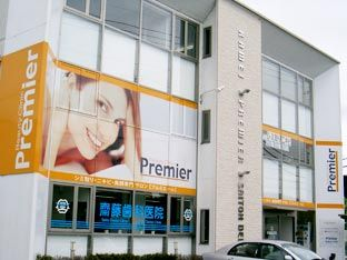 Premier Beauty Clinicの雰囲気01